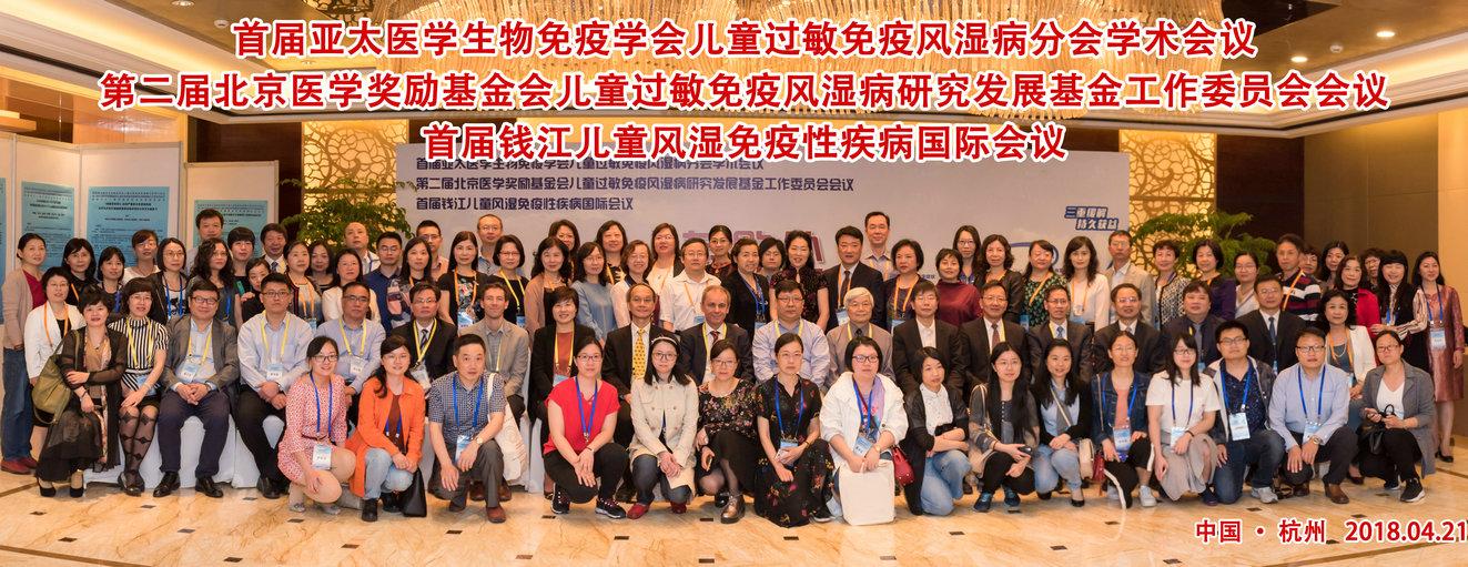 亚太医学生物免疫学会儿童过敏免疫风湿病分会第一届学术会议,第二届北京医学奖励基金会儿童过敏免疫风湿病医学研究发展基金工作委员会会议,首届钱江儿童风湿免疫性疾病国际会议暨国家级继续医学教育项目