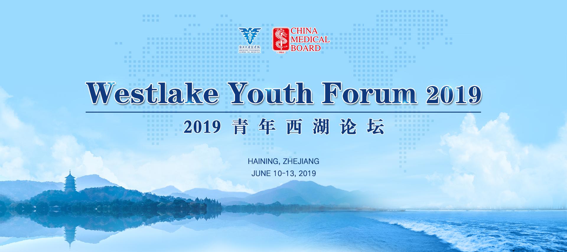 2019青年西湖论坛