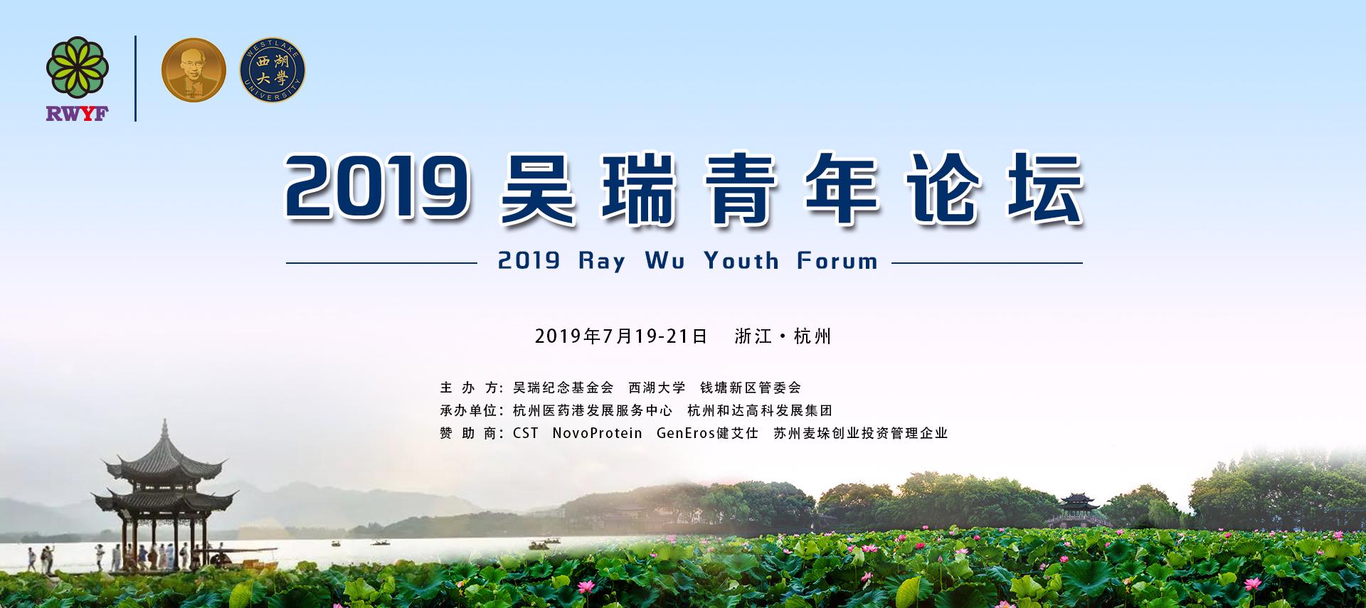 2019吴瑞青年论坛