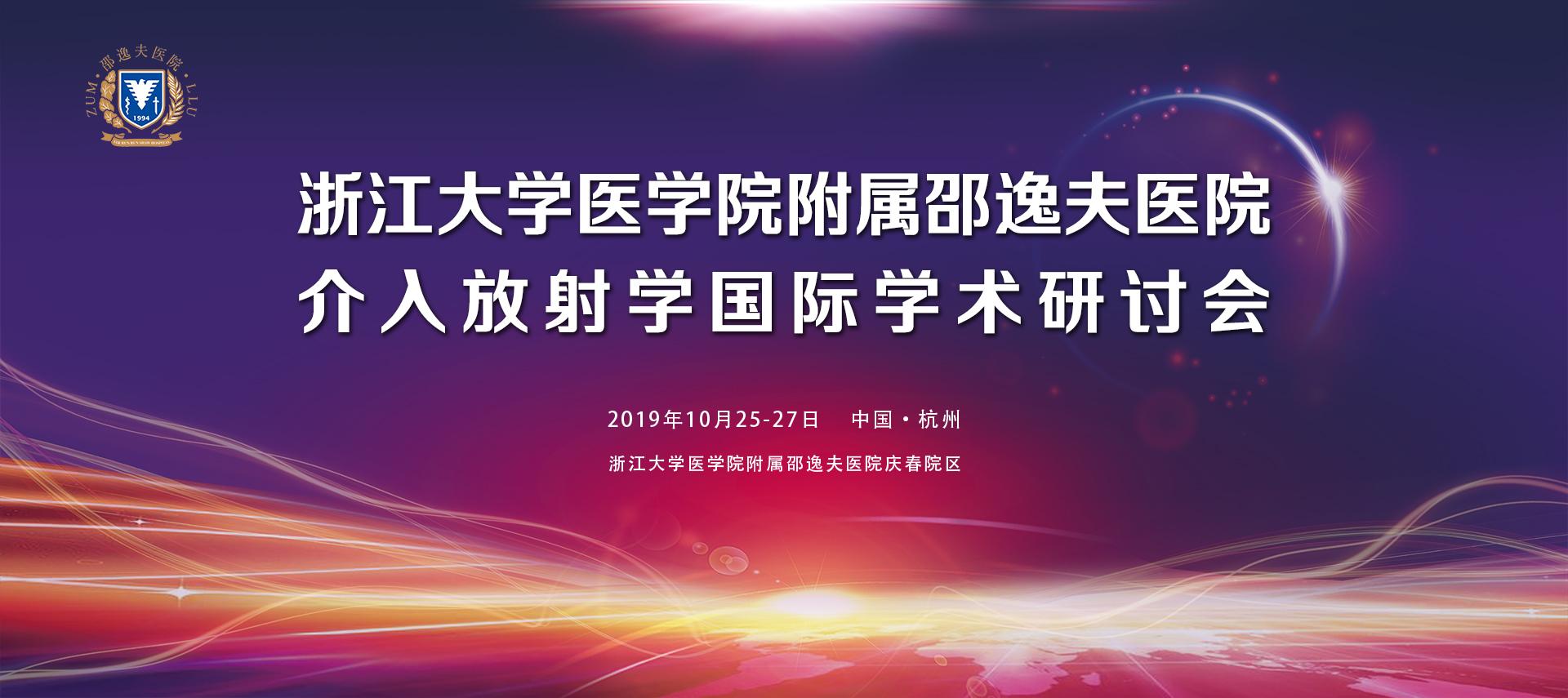 浙江大学医学院附属邵逸夫医院 2019年介入放射学国际学术研讨会