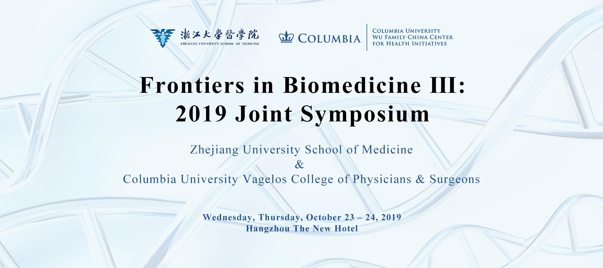 Frontiers in Biomedicine Ⅲ: 2019 Joint Symposium of ZJU & Columbia University VP&S