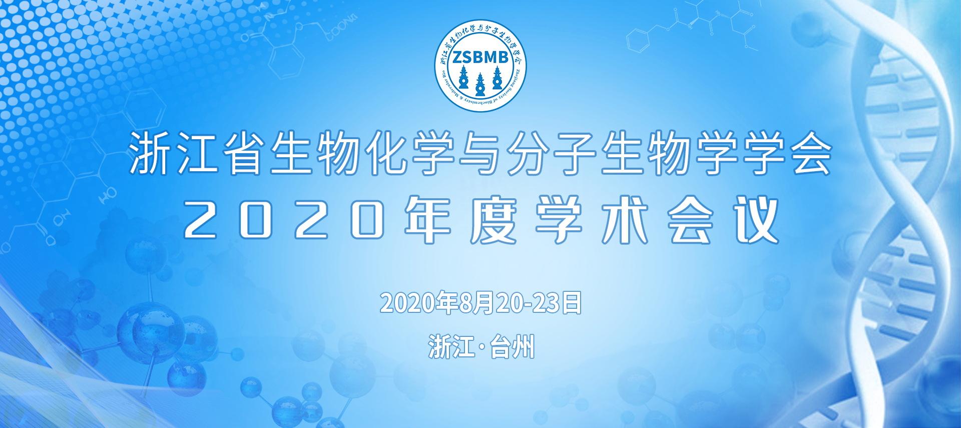 浙江省生物化学与分子生物学学会2020年度学术会议