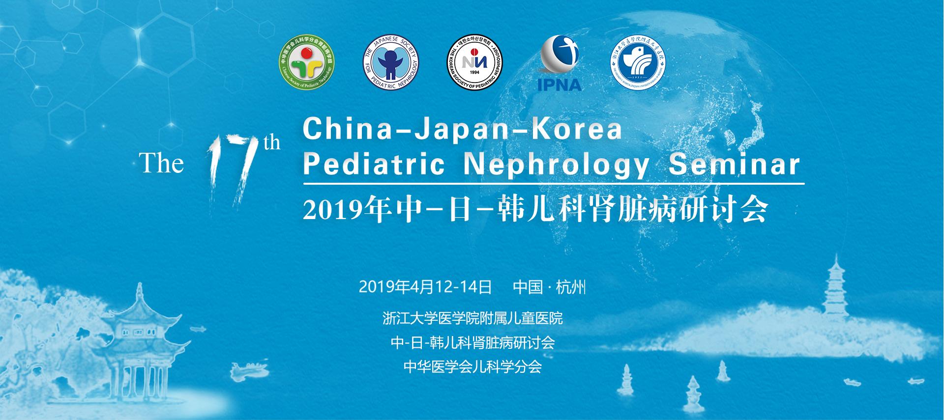 2019年中-日-韩儿科肾脏病研讨会