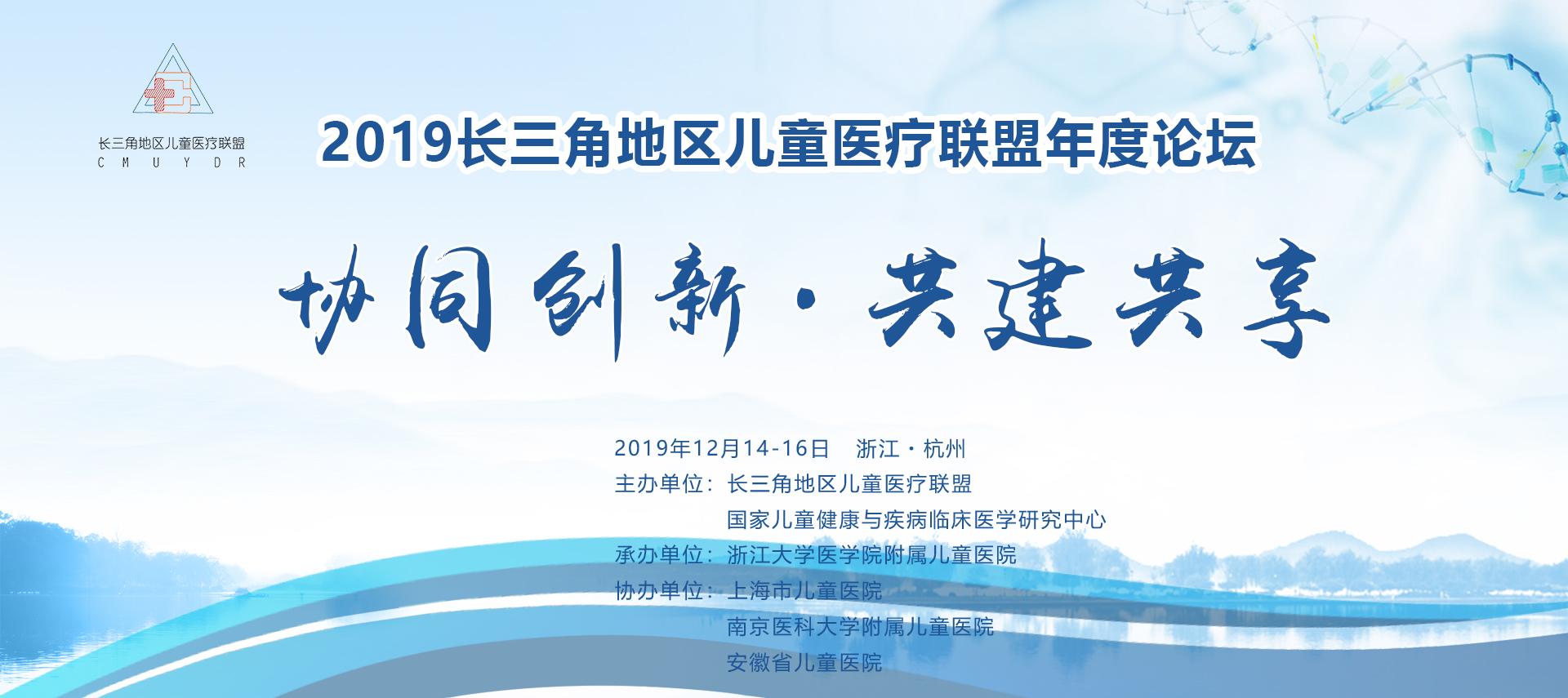 2019长三角地区儿童医疗联盟年度论坛