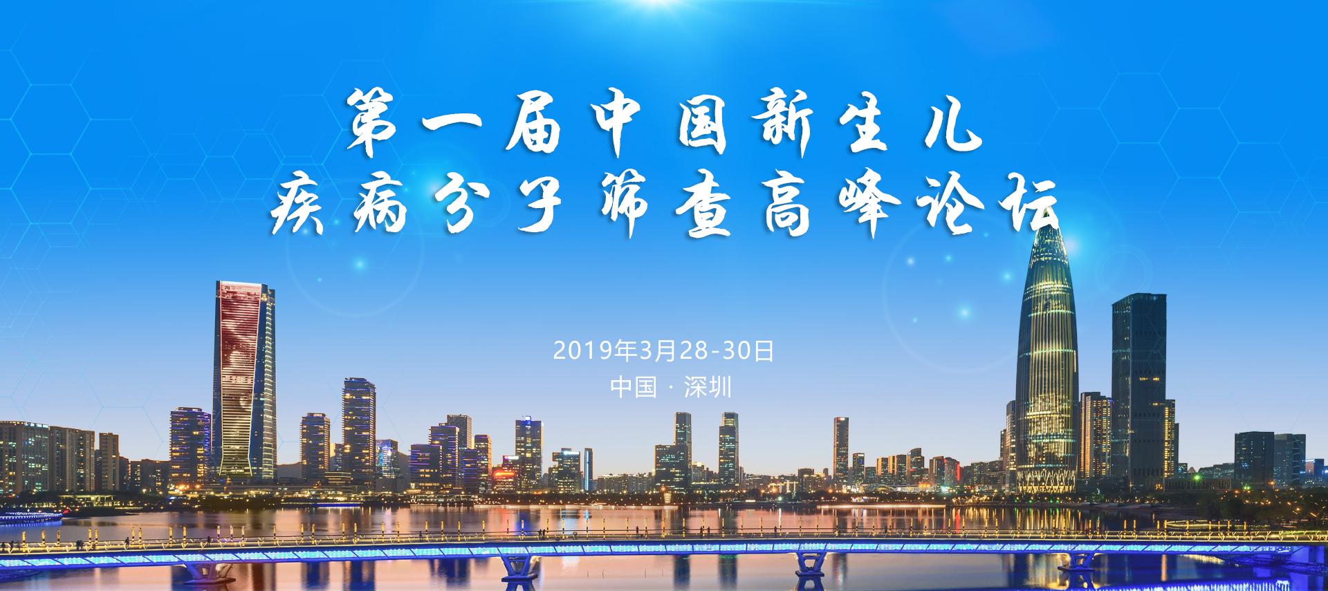 第一届中国新生儿疾病分子筛查高峰论坛