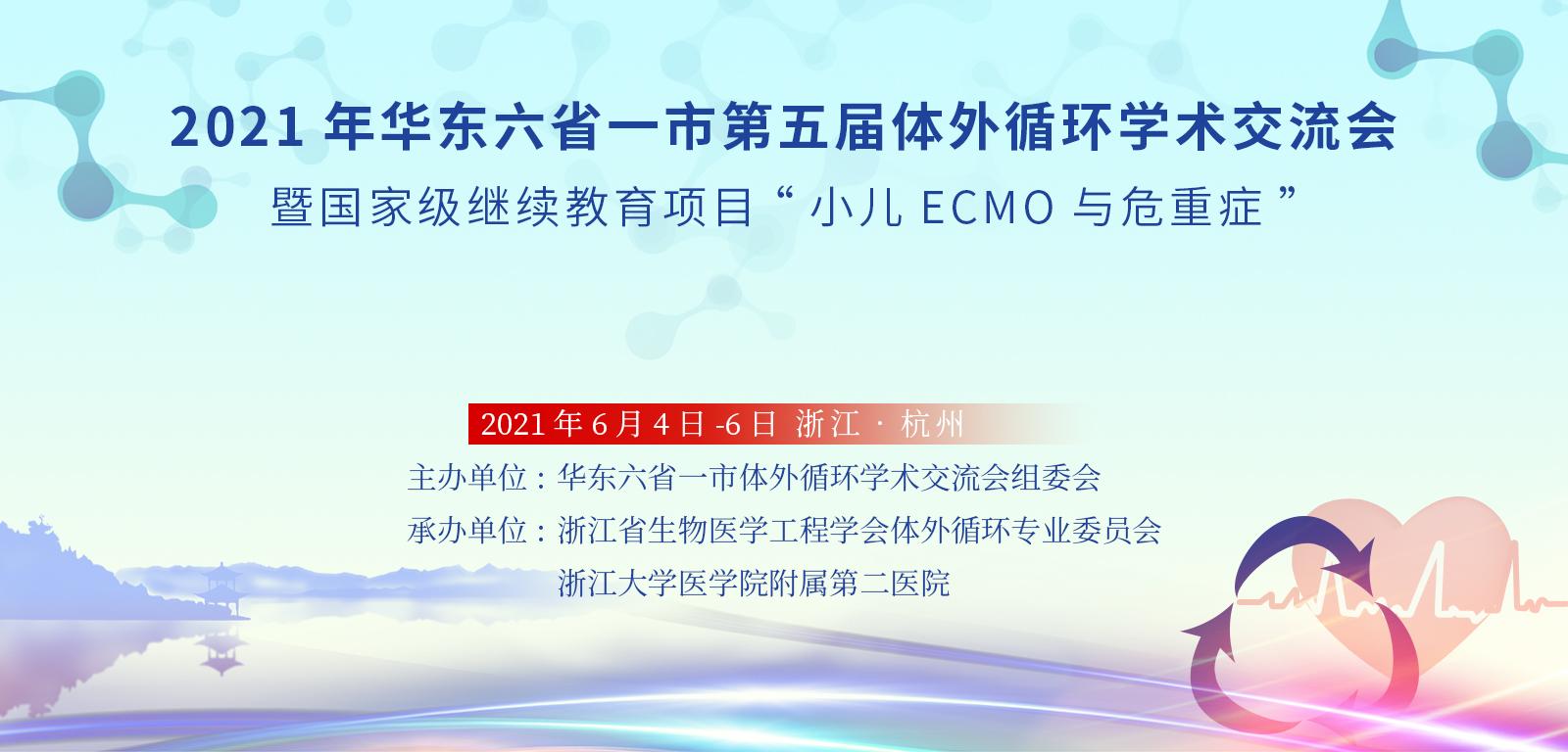 2021年华东六省一市第五届体外循环学术交流会