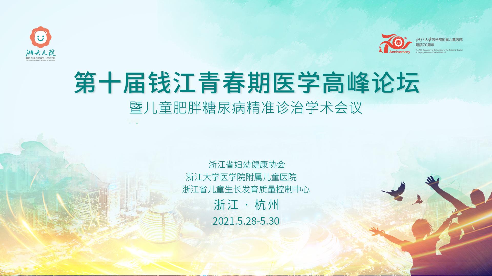 第十届钱江青春期医学高峰论坛