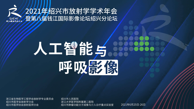 2021年绍兴市放射学学术年会暨第八届钱江国际影像论坛绍兴分论坛学术活动圆满结束