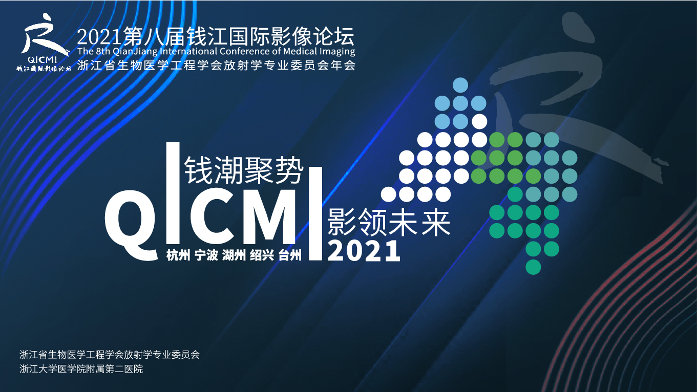 2021 QICMI | 思维的碰撞,聆听大咖谈影像学科建设与发展