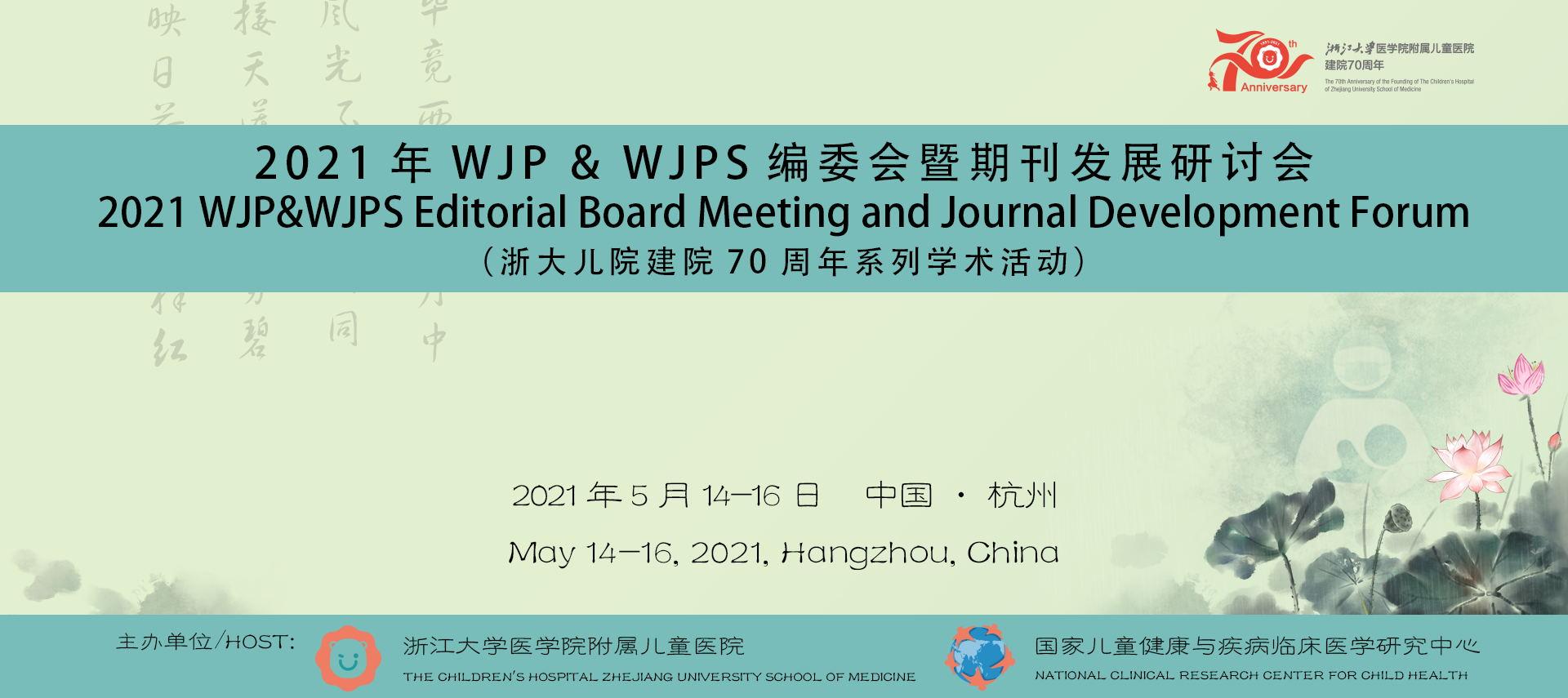 2021 年 WJP & WJPS 编委会暨期刊发展研讨会