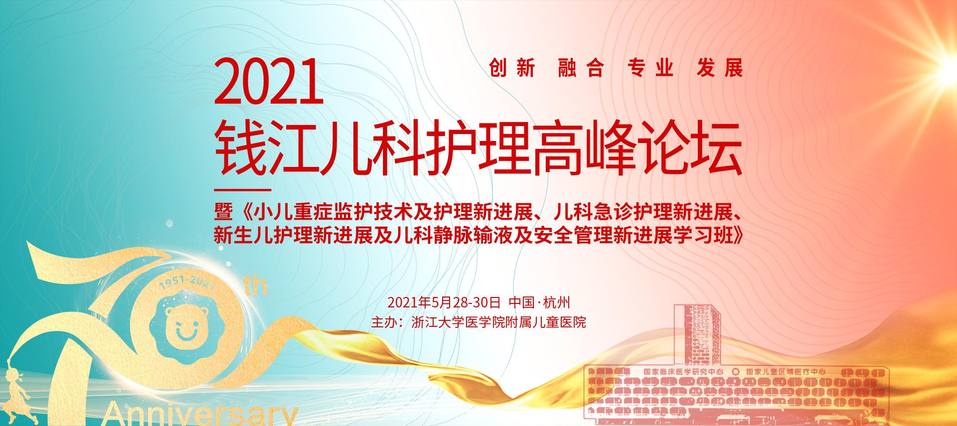 2021钱江小儿护理高峰论坛